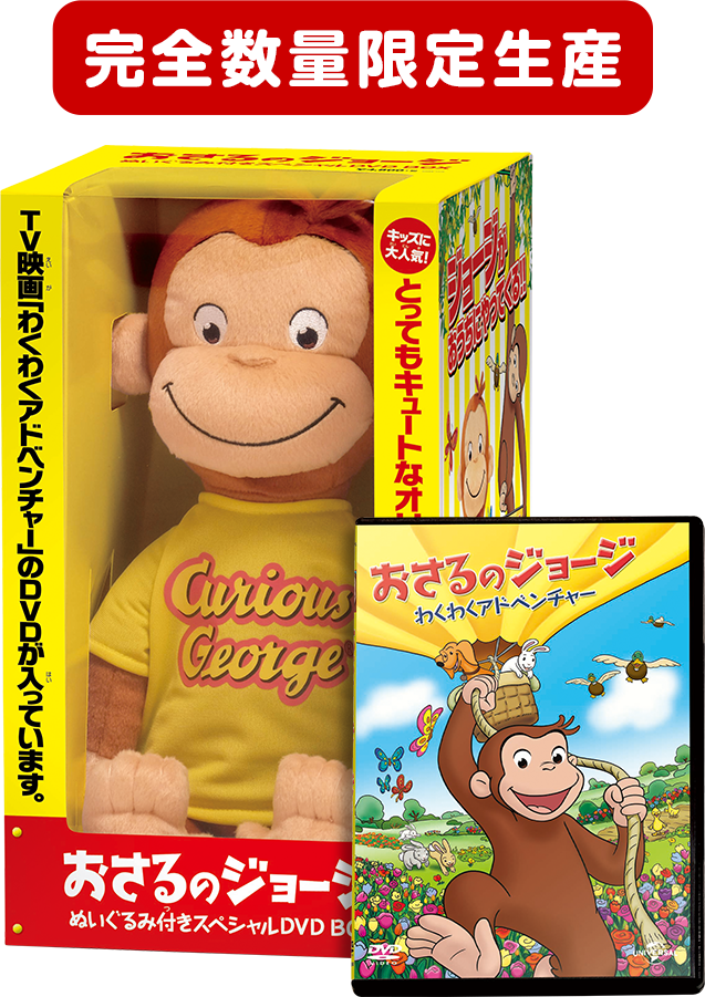 Amazon.co.jp | おさるのジョージ ぬいぐるみ付きス …